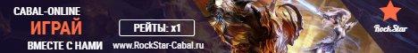 RockStar Cabal - Episode 8 PvE